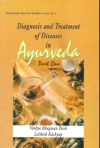 Diagnosis and Treatment of Diseases in Ayurveda (Part 1)