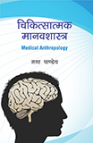 Chikitshatmak Manavshastra (Medical Anthropology)